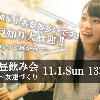 【現15名】11月1日(日)持寄り~昼から友達作り飲み会<初参加...