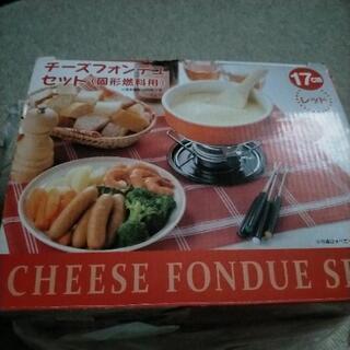 新品!チーズフォンデュセット