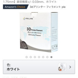 3Dプリンター用フィラメント(ホワイト)