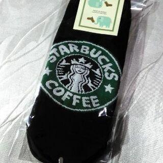 ☆新品☆ ブラック×スターバックスコーヒー風・靴下