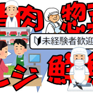 【熊本市西区】店舗内総菜スタッフ募集!