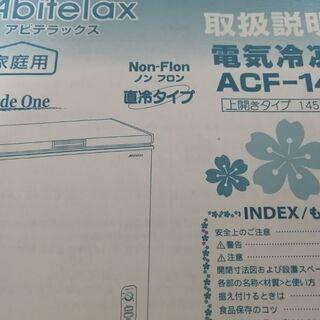 【ネット決済】電気冷凍庫-上開きタイプ 145L