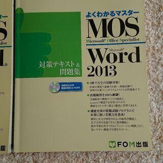 MOS Word 2013 対策テキスト問題集