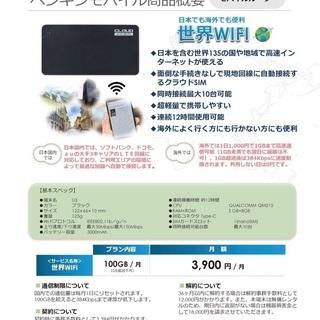 『日本でも海外でも便利』世界WIFI