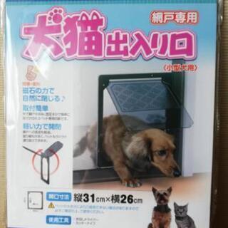【新品、未使用】網戸専用ネコ出入り口