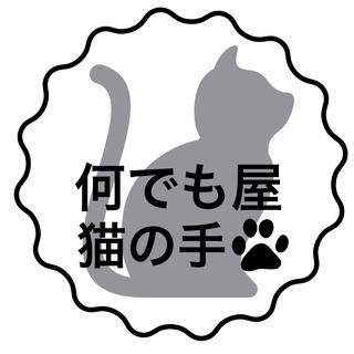 人材不足など短時間だけど人が欲しいなどお手伝いします。¥2500