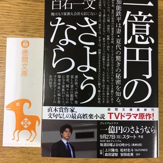 【ネット決済・配送可】【書籍】「一億円のさようなら」白石一文 著...