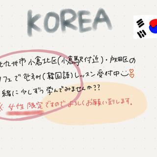 韓国語を学んでみませんか?🌼