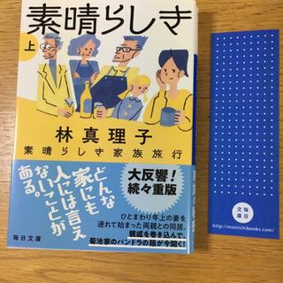【ネット決済・配送可】【書籍】「素晴らしき家族旅行 上」林真理子...
