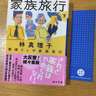 【書籍】「素晴らしき家族旅行 下」林真理子著(しおり付き)