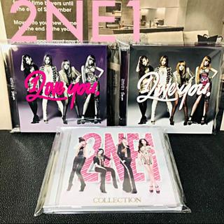 2NE1 【3枚セット】 I LOVE YOU  トゥエニワン CD
