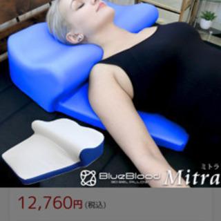 ミトラ 枕