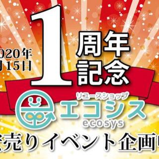1周年記念イベント開催!