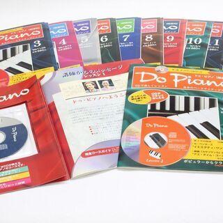 【ネット決済】DO Piano(キーボード&ピアノCDコース)※...