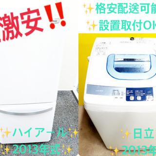 当店オリジナルプライス✨家電2点セット!!✨✨洗濯機/冷蔵庫★