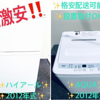 洗濯機/冷蔵庫!!限界価格挑戦★★家電2点セット♪