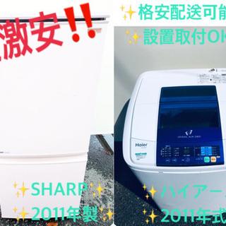 一人暮らし必見★激安♬冷蔵庫/洗濯機 ⭐️