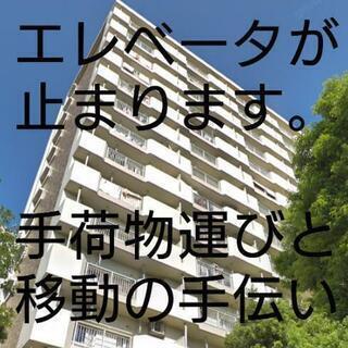 明神台で即日〜12/中旬までのお仕事