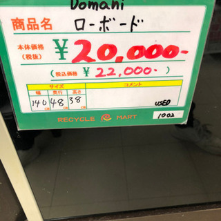 ★157 Domani ローボード テレビボード 【リサイ…