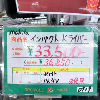 ★158 新品未使用 makita 充電式インパクトドライ…