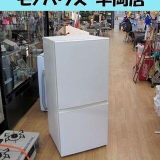 アクア  2ドア冷蔵庫 157L 2017年製 2ドア  冷蔵庫...