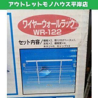 未使用・未組立て★クローゼット 棚 ワイヤーウォールラック WR...