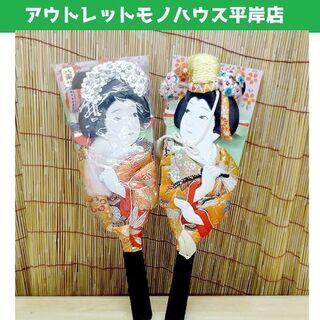 羽子板 15号 二枚セット 八重垣姫 榮印 他 46㎝ 正月飾り...