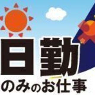 \人気の日勤作業/PCスキルを活かして働ける☆事務作業&ピッキン...