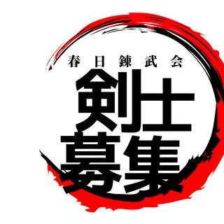 春日錬武会⚔剣士募集⚔