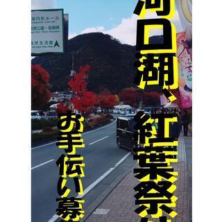 ★★河口湖紅葉祭り★★1000年齢問わず~★★