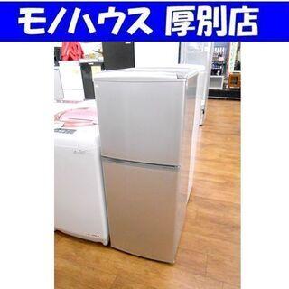 137L 2013年製 2ドア冷蔵庫 アクア AQR-141B-...