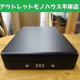ダイヤル錠式ボックス DSC-2 セキュリティボックス 金庫 防...
