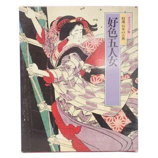 【ネット決済】CA935 グラフィック版 好色五人女 特選 日本...