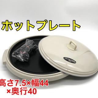 三協 ホットプレート【C5-1028】