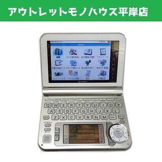 シャープ 電子辞書 Brain PW-A7000-W ホワイト ...