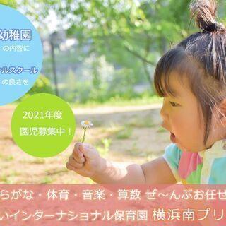 【保育士】月給24万~★春から入社★【横浜】 - 横浜市
