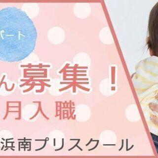 【保育士】月給24万~★春から入社★【横浜】 - 教育