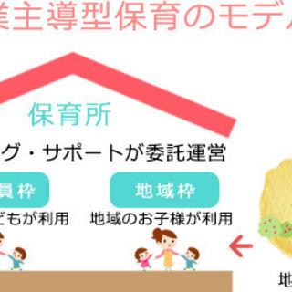 【保育士】月給24万~★春から入社★【横浜】 - 正社員