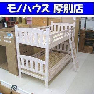木製二段ベッド すのこ式 はしご付き 子供用 ベット 2段ベッド...