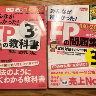 【配送無料】FP3級 教科書、問題集セット