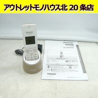 パナソニック☆コードレス電話機 VE-GDS02DL/KX-FK...