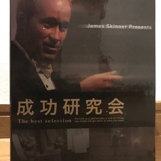 ジェームス・スキナー 成功研究会 CD24枚セット