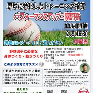 ベースボールアカデミー体験会