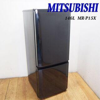 配達設置無料!三菱 おしゃれ冷蔵庫 少し大きめ146L 冷蔵庫 ...