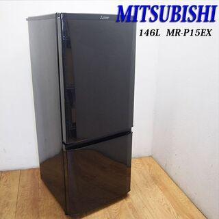 配達設置無料!ブラックカラー 黒 少し大きめ146L 冷蔵庫 IL04