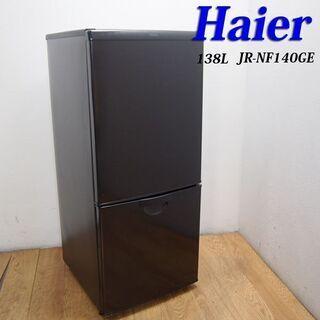配達設置無料!ブラックカラー やや艶なし 138L 冷蔵庫 IL06