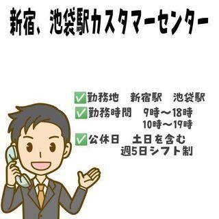 【初心者大歓迎!】コールセンター業務