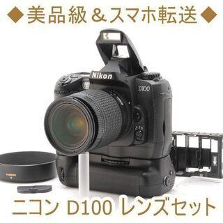 ◆美品級&スマホ転送◆ニコン D100 レンズセット