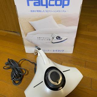 レイコップ RS-300JWH [ふとんクリーナー raycop...