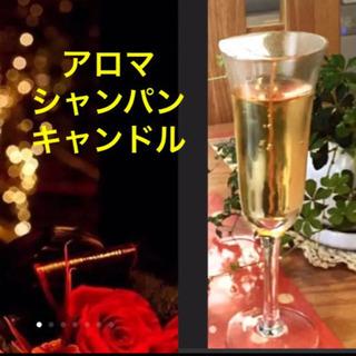 特価 シャンパンキャンドル ローズバスフレグランス リラッ…
